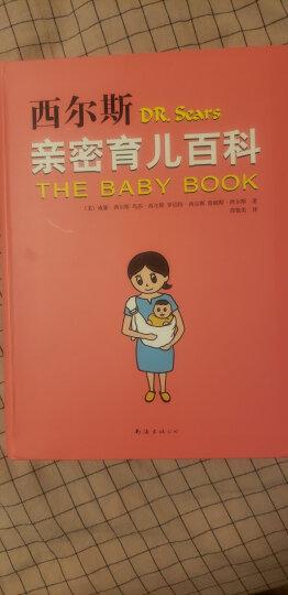 西尔斯怀孕百科(全新升级版)+西尔斯亲密育儿百科(套装共2册) 晒单图