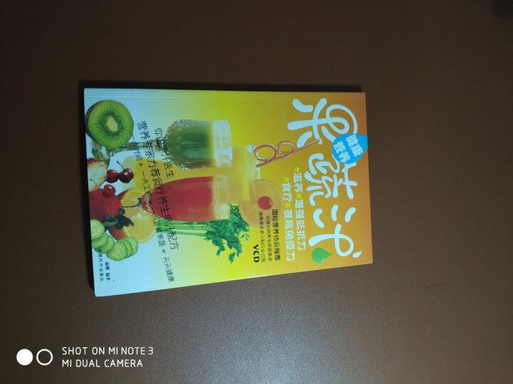 健康营养果蔬汁(附VCD光盘1张) 晒单图