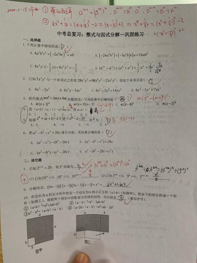 【不卖】曲一线 2019版 高中习题化知识清单 高中工具书 高中通用五三习题化知识清单 化学 晒单图
