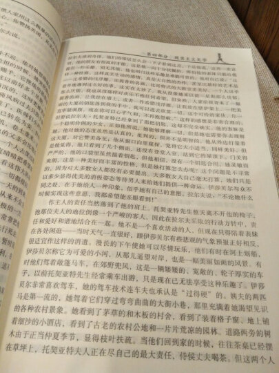 英国文学史及选读(重排版)学习指南(第二册)(吴伟仁同步辅导 含中文翻译) 晒单图