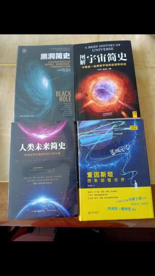 正版现货 天文科普读物:人类未来简史+黑洞简史+爱因斯坦:想象颠覆世界 套装3册 宇宙探索 天文航天 晒单图