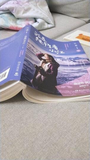 把日子过成诗+我是爬行者小江 套装2册 文学散文 随笔书信 套装书籍2册 晒单图