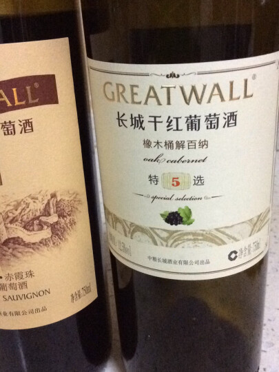 长城 耀世经典 干红葡萄酒 750ml*2瓶 双支礼盒(皮盒) 含酒具四件套 中粮出品 晒单图