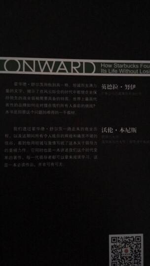 一路向前(珍藏版) 霍华德舒尔茨自传 星巴克创始人 中信出版社 晒单图