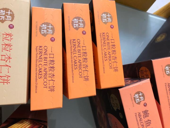 十月初五 一口粒粒杏仁饼 品味澳门 高端休闲零食饼干155g 晒单图