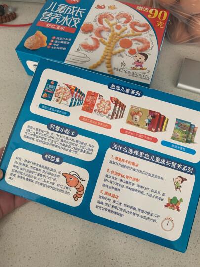 思念 儿童成长营养水饺 鳕鱼海苔口味300g 44只 早餐 火锅食材 烧烤 饺子 新老包装随机发货 晒单图