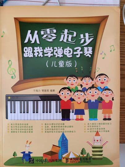 从零起步:跟我学弹电子琴(儿童版) 晒单图