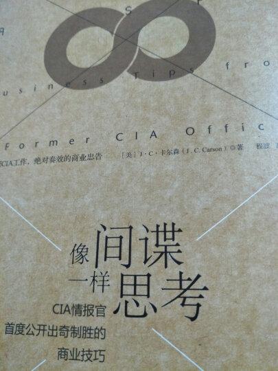 像间谍一样思考 CIA情报官首度公开出奇制胜的商业技巧 J·C·卡尔森 中信出版社 晒单图