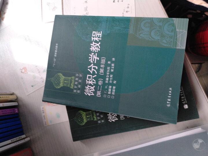 俄罗斯数学教材选译 微积分学教程 菲赫金哥尔茨 中文版 三卷 第8版 晒单图