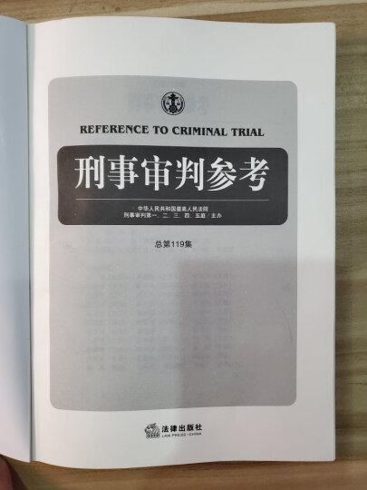 刑事审判参考(总第102集) 晒单图