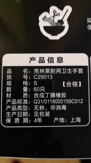 克林莱彩色一次性丁腈手套家务清洁手套橡胶手套中号60只装C29020(颜色随机) 晒单图
