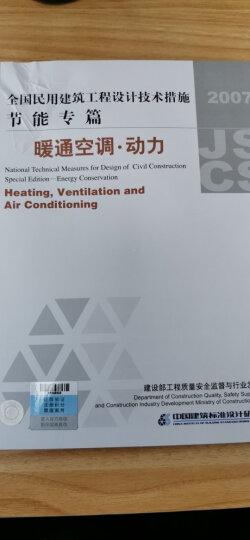 全国民用建筑工程设计技术措施·节能专篇:暖通空调·动力(2007年版) 晒单图