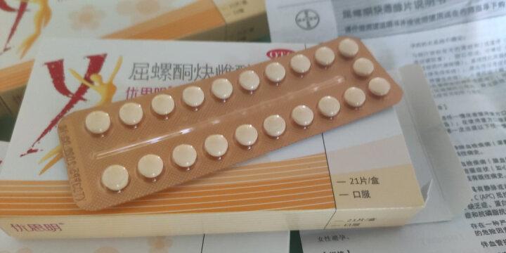 优思明避孕药屈螺酮炔雌醇片21片 口服短效避孕药长期进口 女性避孕 妈富隆升级款 非紧急 拜耳 晒单图