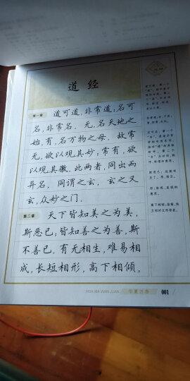 华夏万卷 《道德经》硬笔楷书字帖(全新升级 附彩色作品纸) 晒单图
