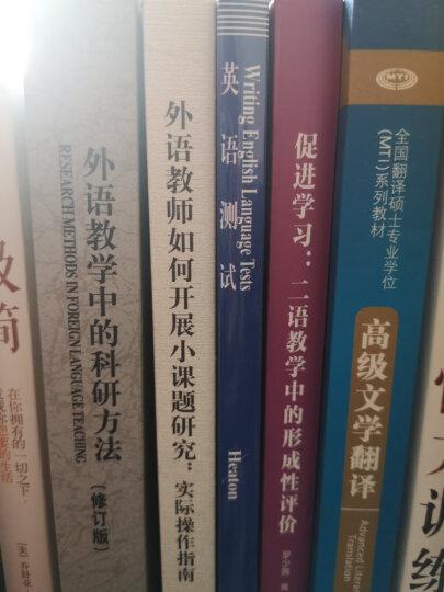 北京外国语大学语言学研究丛书:外语教学科研中的统计方法 晒单图