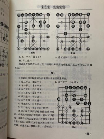 象棋初级教程(第二版) 晒单图