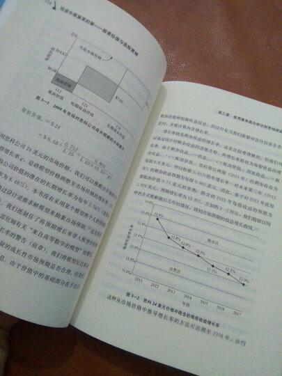 投资中最重要的事:股票估值与选股策略 晒单图