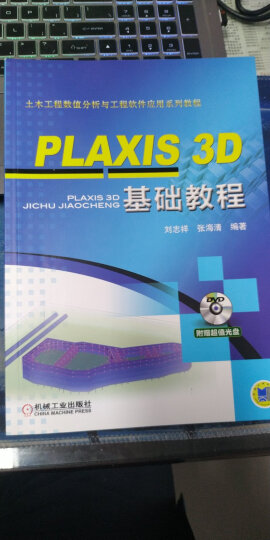 PLAXIS 3D 基础教程 晒单图
