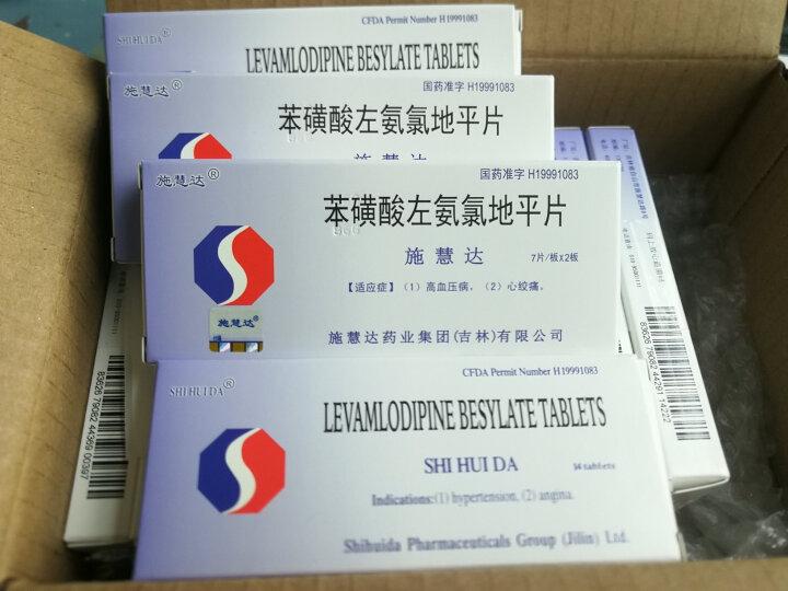 压氏达 苯磺酸氨氯地平片 5mg*7片 用于高血压、心绞痛 晒单图