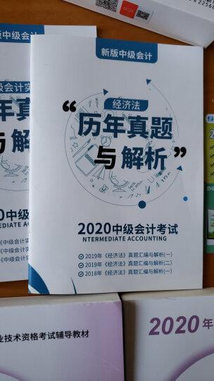 【新书】中级会计职称2021教材+东奥轻松过关一中级会计实务经济法财务管理15本会计师 晒单图