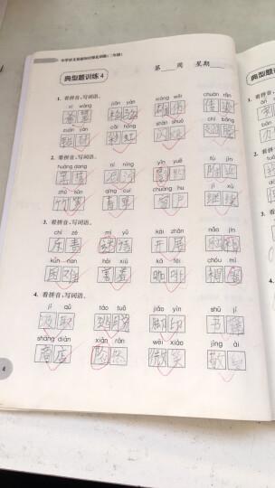 周计划·小学英语听力强化训练100篇:二年级(MP3下载+二维码扫听) 晒单图