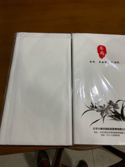 芬尚 fs-wf-gd024 文房四宝零头纸 小三尺白色书画练习宣纸 晒单图