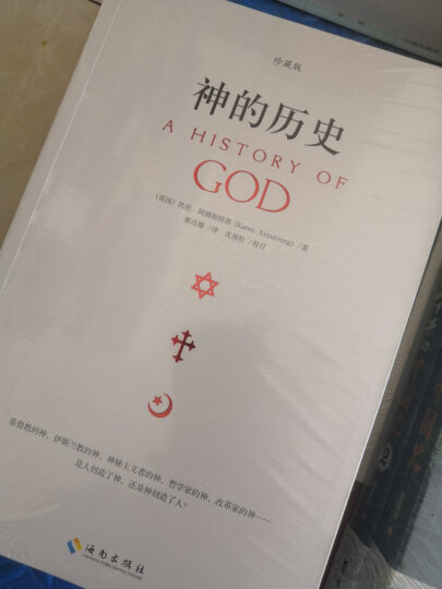 神的历史(珍藏版) 晒单图
