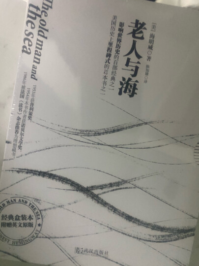 文学名著:老人与海(无删节版,附赠英文原版) 晒单图