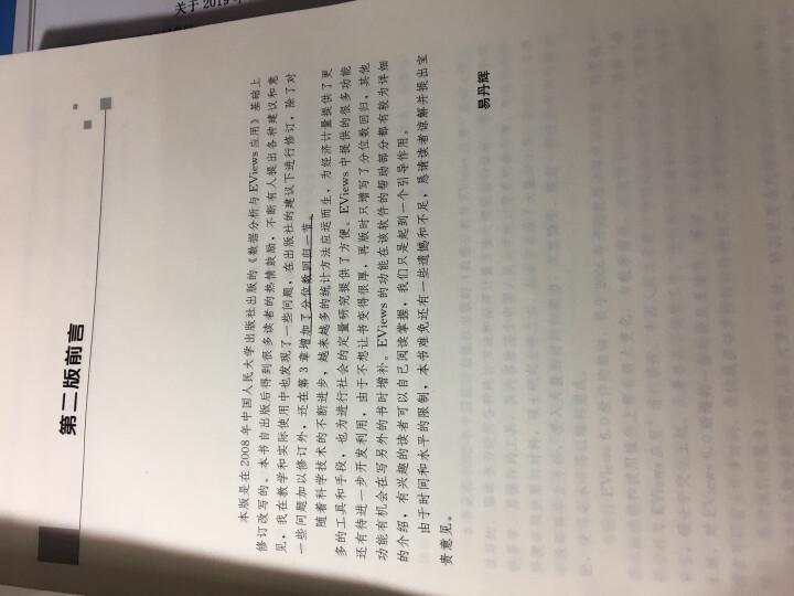 统计预测——方法与应用(第二版)(数据分析系列教材) 晒单图