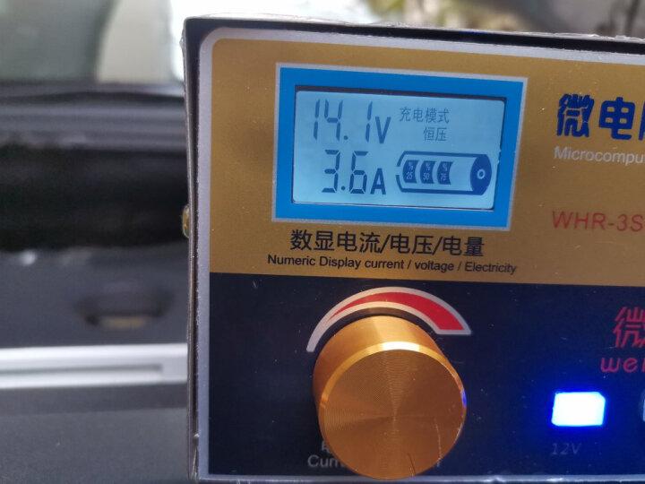 【京东极速送货】微红人 汽车电瓶充电器12V24V伏摩托小轿车大货车卡车修复蓄电池充电机纯铜大功率版 晒单图