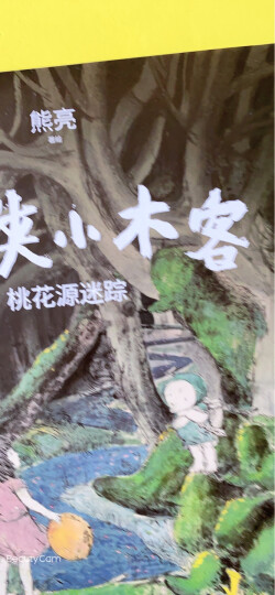 小石狮(安徒生奖提名作者熊亮作品) 晒单图