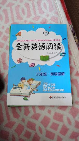 全新英语阅读:六年级·阅读理解 晒单图