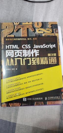 HTML CSS JavaScript 网页制作从入门到精通 第3版(异步图书出品) 晒单图