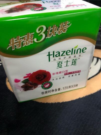 夏士莲(Hazeline)粉瑰嫩白香皂三块装125g*3(新老包装随机发货) 晒单图