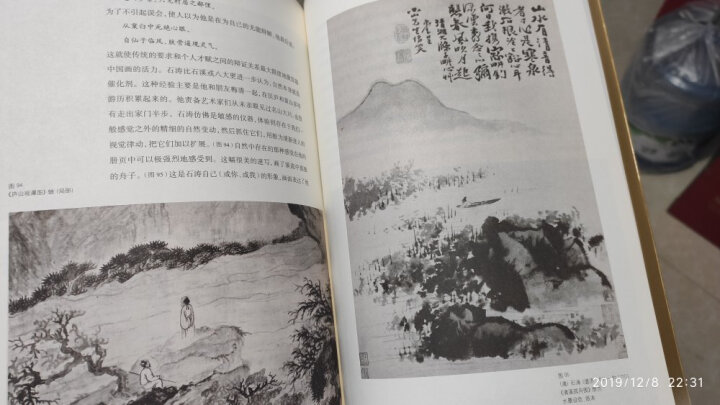 山川悠远:中国山水画艺术 晒单图