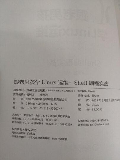 Linux集群和自动化运维 晒单图