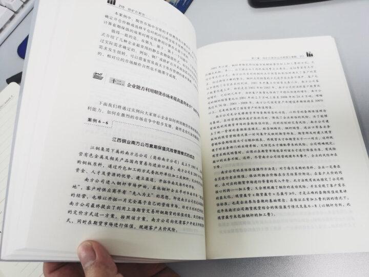 期货投资者教育系列丛书:铁矿石期货 晒单图