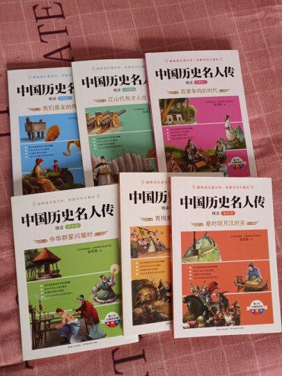 中国历史名人传精读:唐宋卷 小学生四五六年级老师推荐课外必读 语文课里历史人物名人传记  晒单图