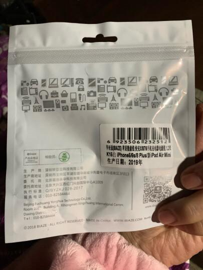 【买一送一】毕亚兹 苹果数据线XsMax/XR/X/8/7P手机快充充电器线USB电源线1.2米 支持iPhone11Pro/iPad K15 晒单图