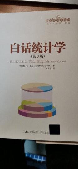基于R的统计分析与数据挖掘(统计数据分析与应用丛书) 晒单图