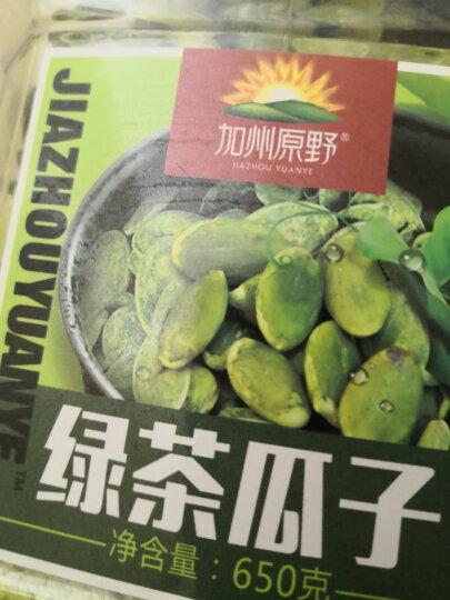 加州原野 绿茶瓜子 650g罐装 南瓜子 坚果炒货 休闲零食 晒单图