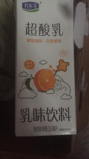 君乐宝超酸乳甜橙味乳味饮料250ml*12盒/礼盒装 晒单图