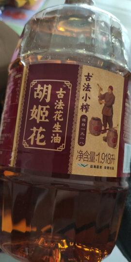 胡姬花 食用油 压榨 古法小榨 花生油 4L 晒单图