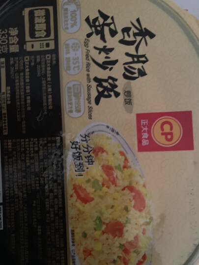 正大食品(CP) 什锦虾仁炒饭 330g 早餐炒饭 方便菜 海鲜炒饭 晒单图