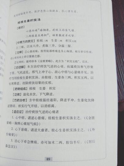 中医歌诀白话解丛书(共八册)第二版 汤头歌诀  针灸经络腧穴 药性赋白话解长沙方歌括等 晒单图