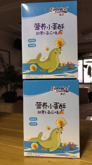 英氏(Engnice)宝宝零食 牛奶鸡蛋味 儿童饼干小馒头营养奶豆72g 晒单图