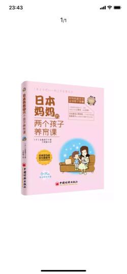 日本妈妈的两个孩子养育课 晒单图
