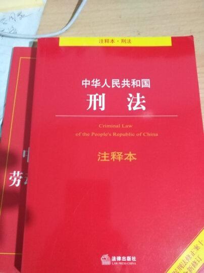 中华人民共和国劳动争议调解仲裁法(实用版 最新版) 晒单图