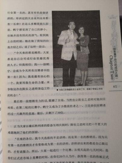 销售女神徐鹤宁套装2本红色+紫色 销售技巧图书 晒单图