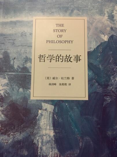 哲学的故事  晒单图